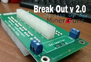 breakoutv2_2450watt