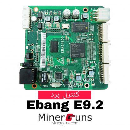 کنترل برد Ebang E9.2