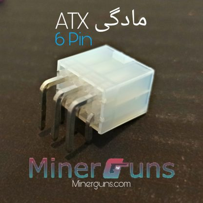 کانکتور ماده هشبرد atx 6 پینی