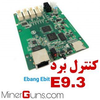 کنترل برد دستگاه ماینر Ebang E9.3