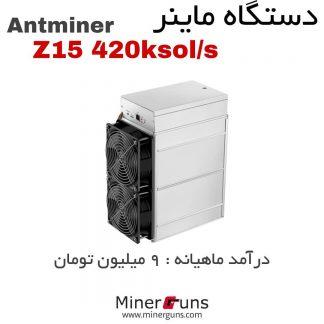 دستگاه ماینر antminer z15