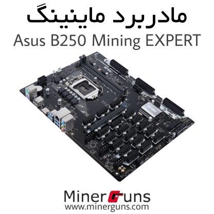 مادربرد ماینینگ asus b250 mining expert
