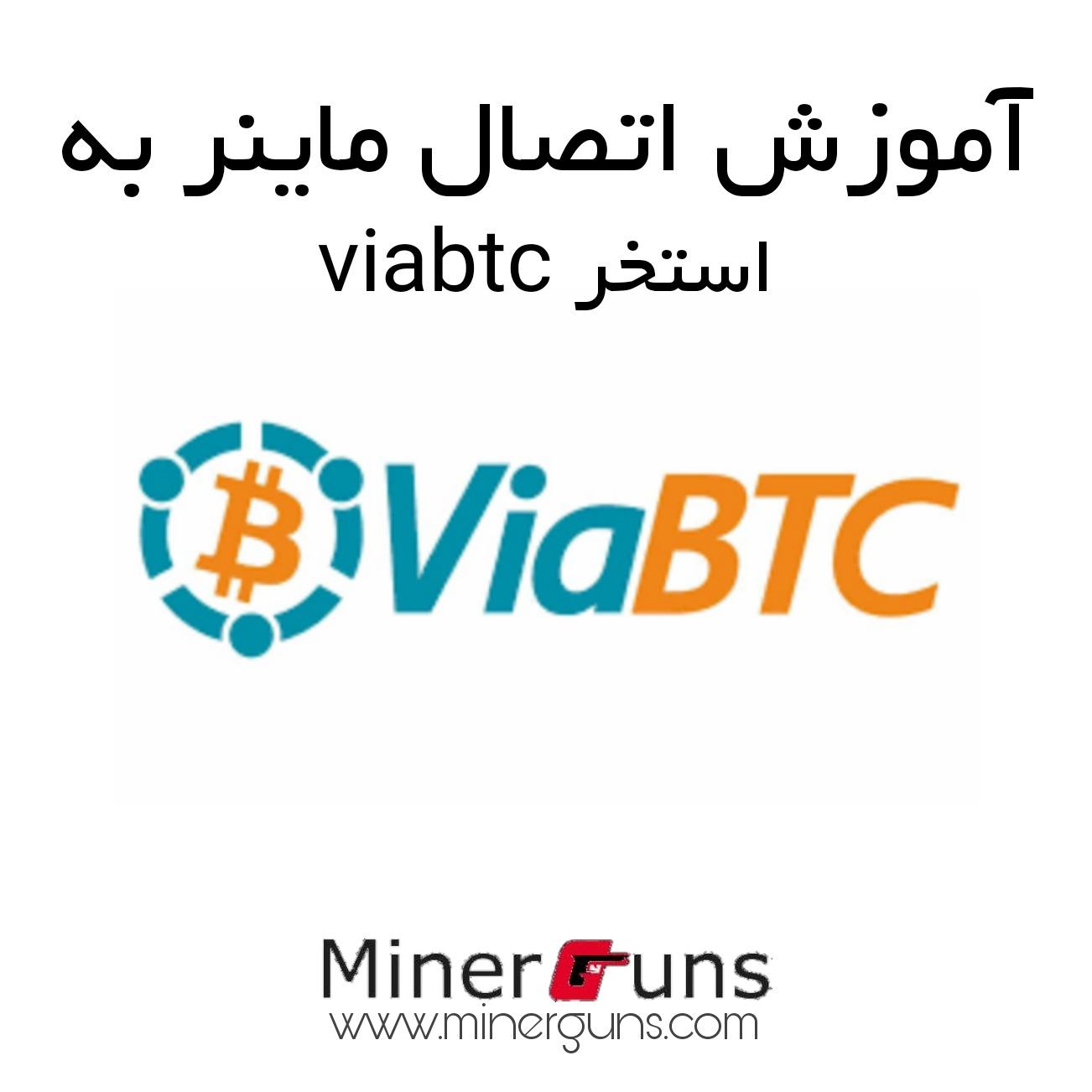 آموزش ساخت اکانت در استخر viabtc