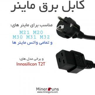 کابل برق ماینر m21