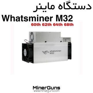 دستگاه ماینر M32