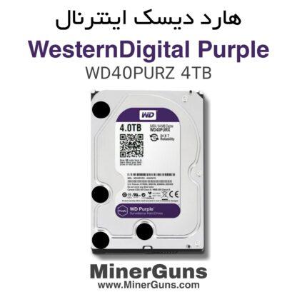 هارد دیسک WesternDigital Purple 4TB