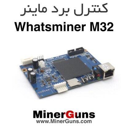 کنترل برد ماینر M32