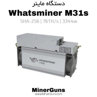 دستگاه ماینر Whatsminer M31