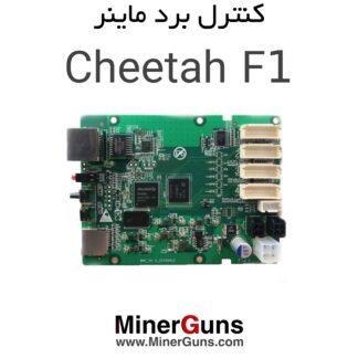 کنترل برد ماینر Cheetah F1