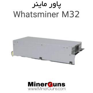 پاور ماینر Whatsminer M32