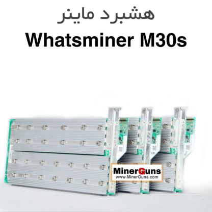 هشبرد ماینر Whatsminer M30s
