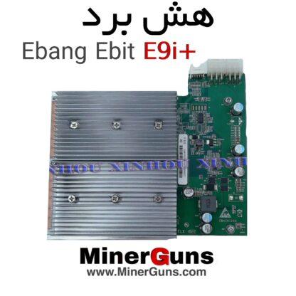 هشبرد ماینر Ebit E9i+