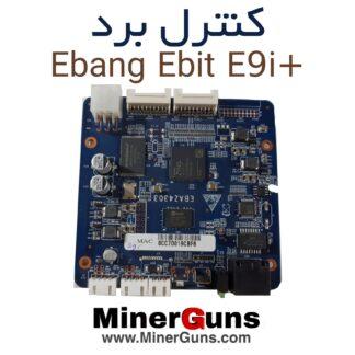 کنترل برد E9i+