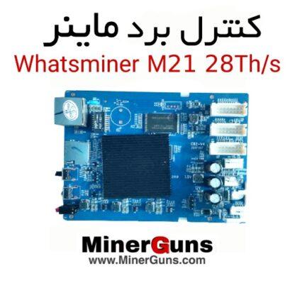 کنترل برد ماینر M21