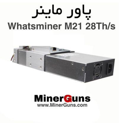 پاور ماینر Whatsminer M21