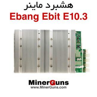 هشبرد ماینر Ebang E10.3
