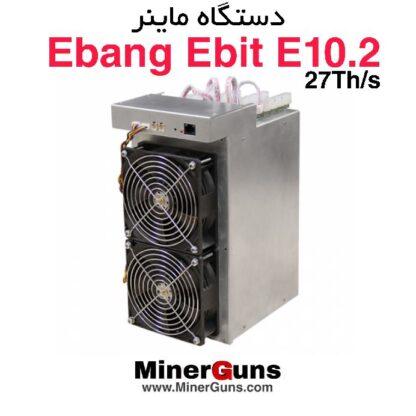 دستگاه ماینر Ebang Ebit E10.2